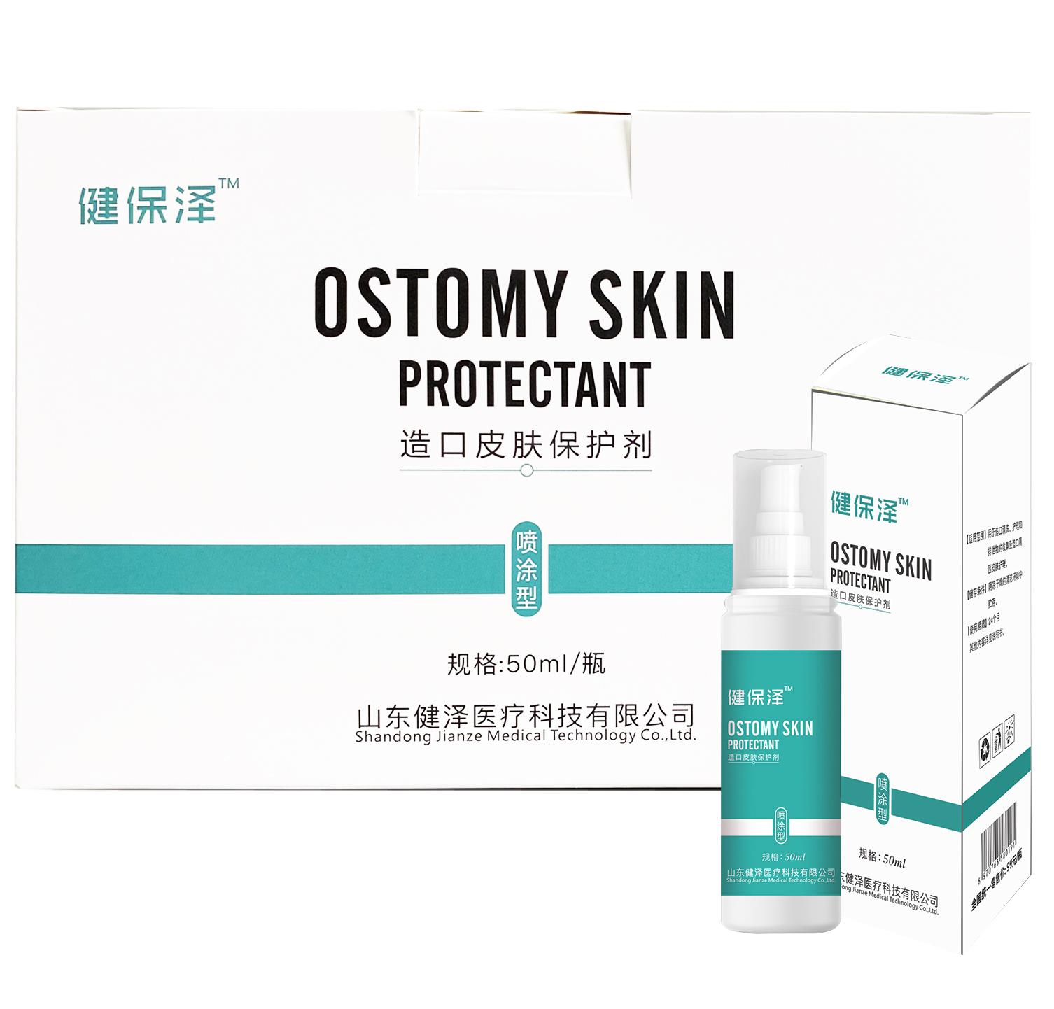 造口皮膚保護劑
